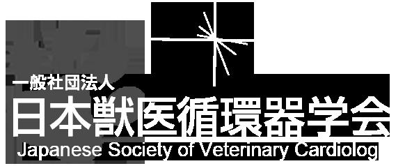 一般社団法人日本獣医循環器学会
